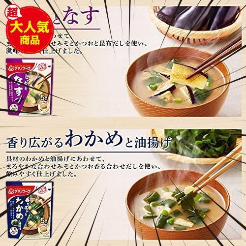 アマノフーズ フリーズドライ 味噌汁 全種類 60食 うちの おみそ汁 きょうのスープ セット_画像2