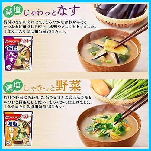 アマノフーズ フリーズドライ 味噌汁 全種類 60食 うちの おみそ汁 きょうのスープ セット_画像4