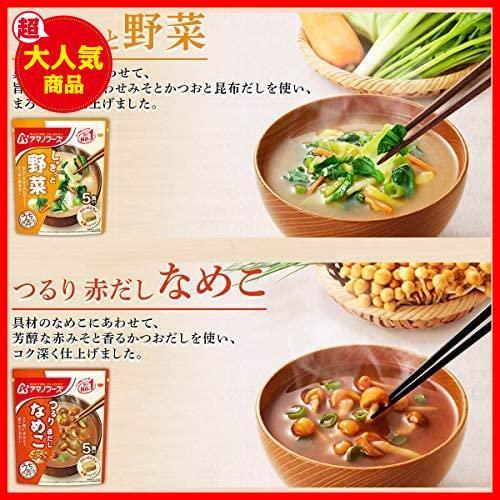アマノフーズ フリーズドライ 味噌汁 全種類 60食 うちの おみそ汁 きょうのスープ セット_画像3