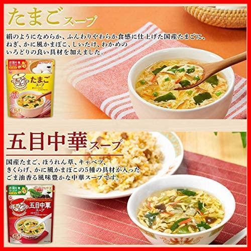 アマノフーズ フリーズドライ 味噌汁 全種類 60食 うちの おみそ汁 きょうのスープ セット_画像5