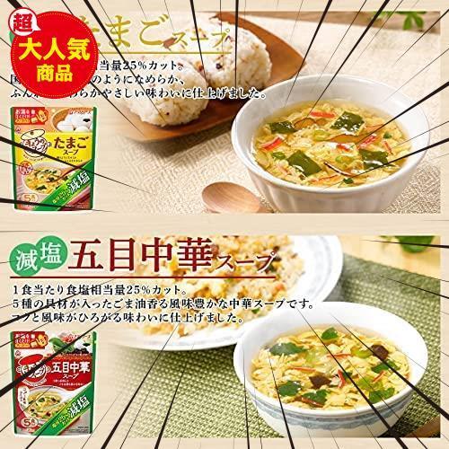 アマノフーズ フリーズドライ 味噌汁 全種類 60食 うちの おみそ汁 きょうのスープ セット_画像6