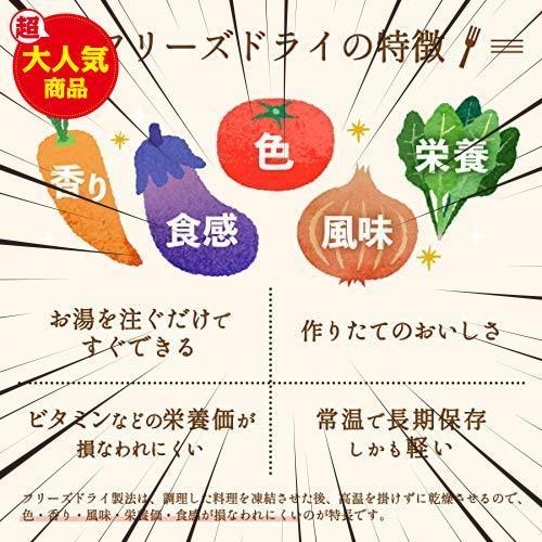 アマノフーズ フリーズドライ 味噌汁 全種類 60食 うちの おみそ汁 きょうのスープ セット_画像8