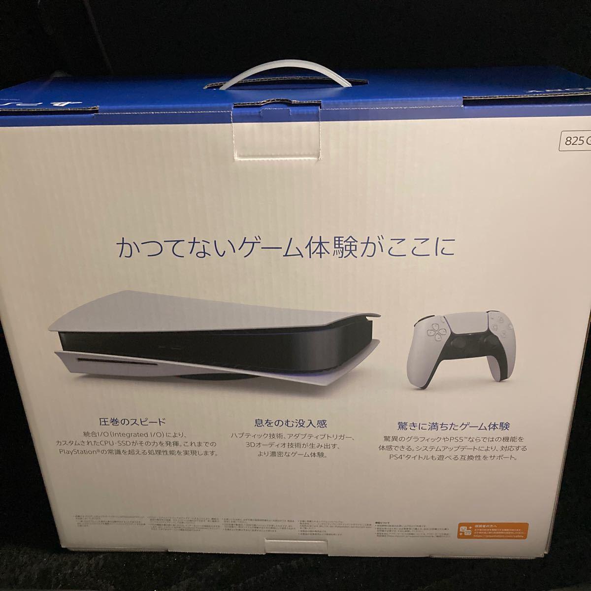 送料無料 新品 未開封 PS5 PlayStation5 本体 ディスクドライブ搭載モデル プレイステーション5 7月12日購入
