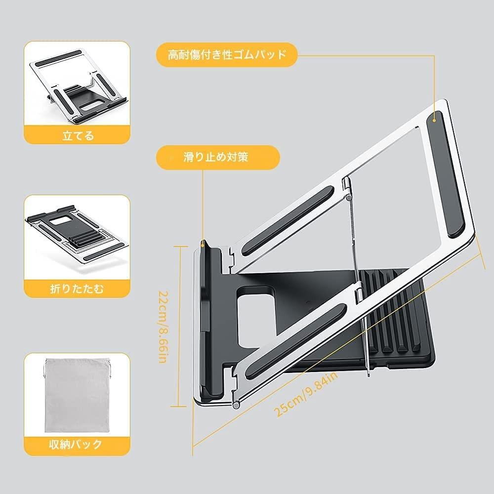 ノートパソコンスタンド ノートpc スタンド タブレットスタンド 高さ/角度調整可能 折りたたみ式 パソコン スタンド