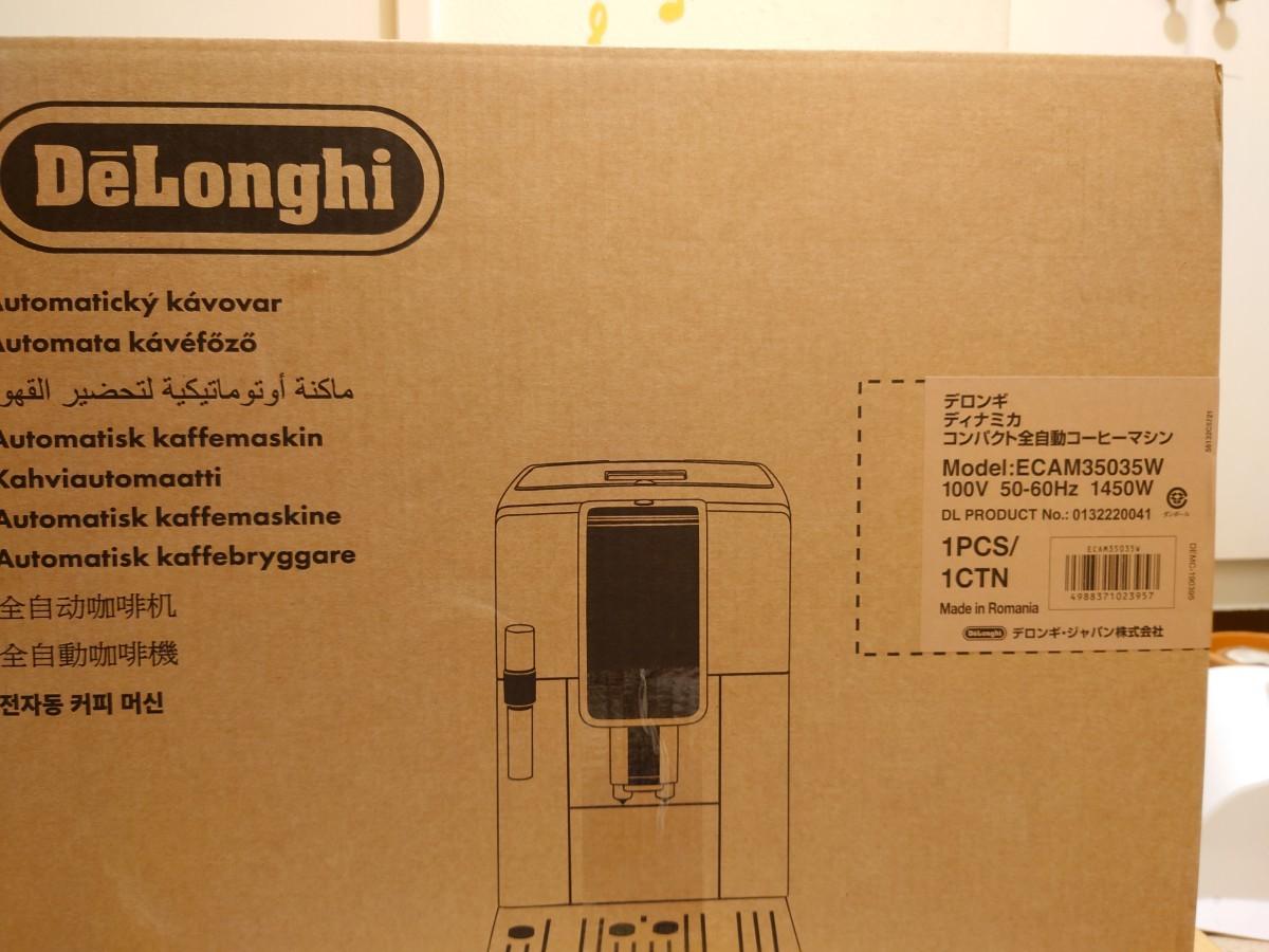 デロンギ コンパクト全自動コーヒーマシン ディナミカ ECAM35035W