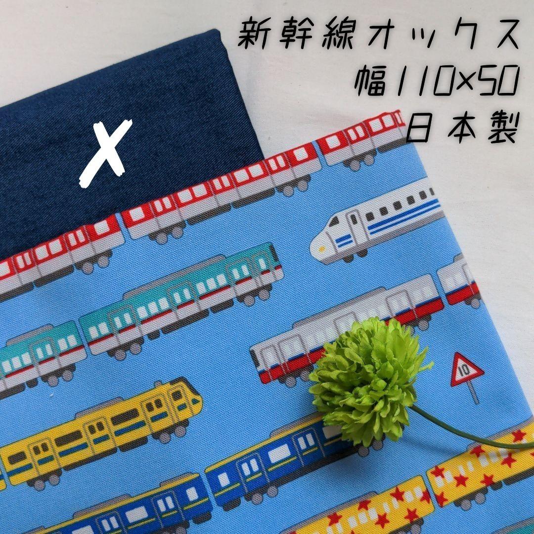 オックス生地 オックス 生地 ハンドメイド 電車 新幹線 男の子