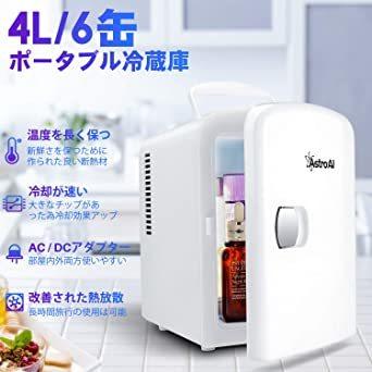 ホワイト AstroAI 冷蔵庫 小型 ミニ冷蔵庫 小型冷蔵庫 冷温庫 保温 冷温庫 4L 小型でポータブル 化粧品 家庭 車載_画像4