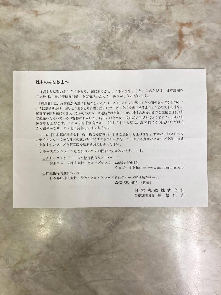 日本郵船 飛鳥 クルージング 株主優待券 10%割引 2枚1セット 博物館・氷川丸招待券(送料無料!)4_画像5