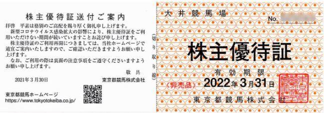 送料無料 即決 東京都競馬 大井競馬場 株主優待証 入場券 1枚 有効期限2022年3月31日_画像1