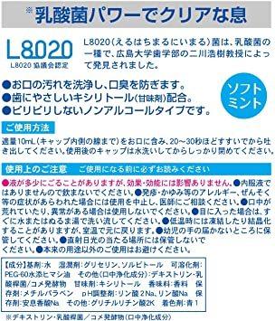 500mL 紀陽除虫菊 クチュッペ L-8020 マウスウォッシュ ソフトミント ノンアルコール 500mL ノンアルコールタイ_画像3