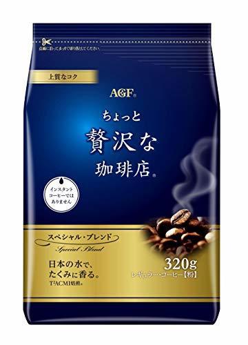320g レギュラーコーヒー 320g コーヒー 粉 【 ちょっと贅沢な珈琲店 スペシャルブレンド AGF 】_画像7