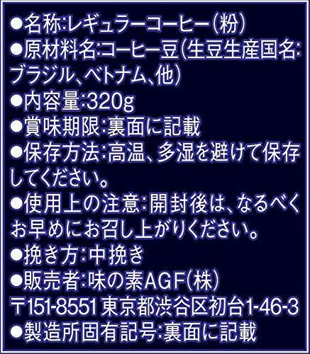 320g レギュラーコーヒー 320g コーヒー 粉 【 ちょっと贅沢な珈琲店 スペシャルブレンド AGF 】_画像5