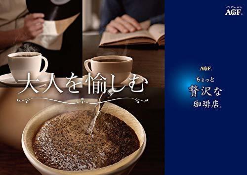 320g レギュラーコーヒー 320g コーヒー 粉 【 ちょっと贅沢な珈琲店 スペシャルブレンド AGF 】_画像4