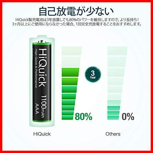 HiQuick 電池 単4 充電式 単4充電池 ニッケル水素電池1100mAh 8本入り ケース2個付き 約1200回使用可能 単4電池 充電式 単四充電池セット_画像2
