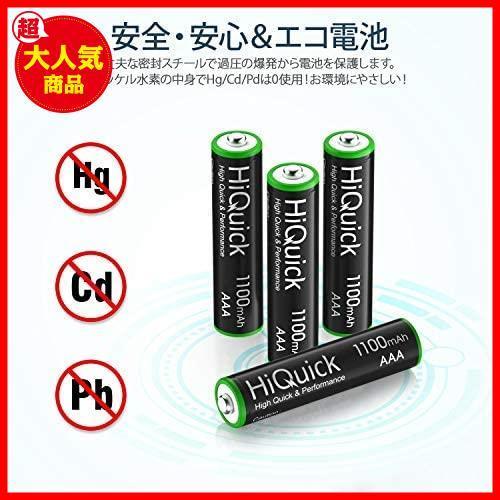 HiQuick 電池 単4 充電式 単4充電池 ニッケル水素電池1100mAh 8本入り ケース2個付き 約1200回使用可能 単4電池 充電式 単四充電池セット_画像6