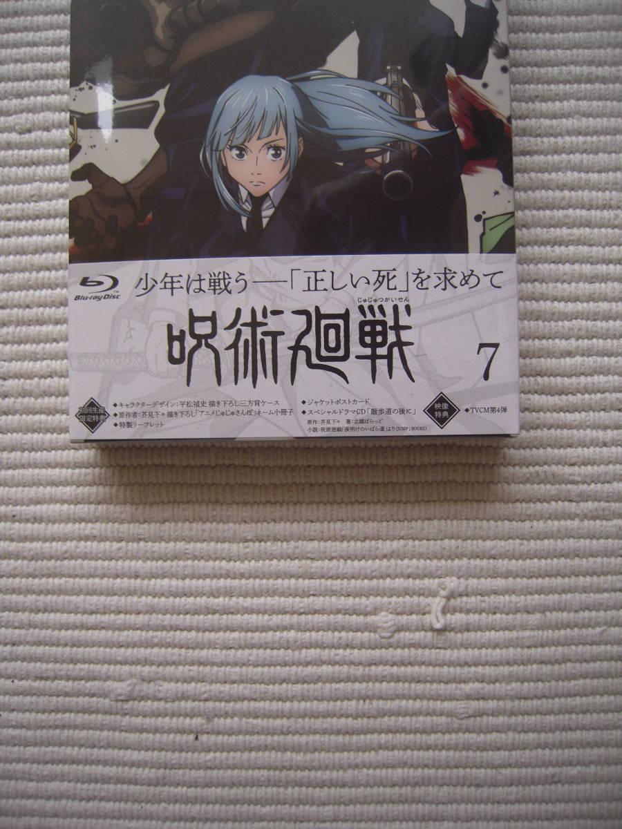 ☆BD 呪術廻戦 第7巻 初回生産限定版 美品☆