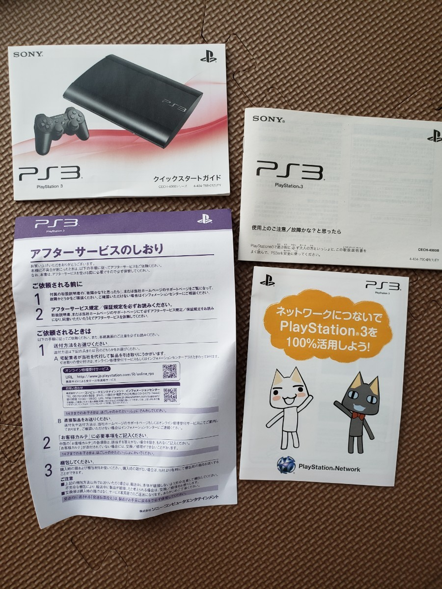 PS3 本体 プレイステーション3 チャコールブラック CECH-4000B 250GB