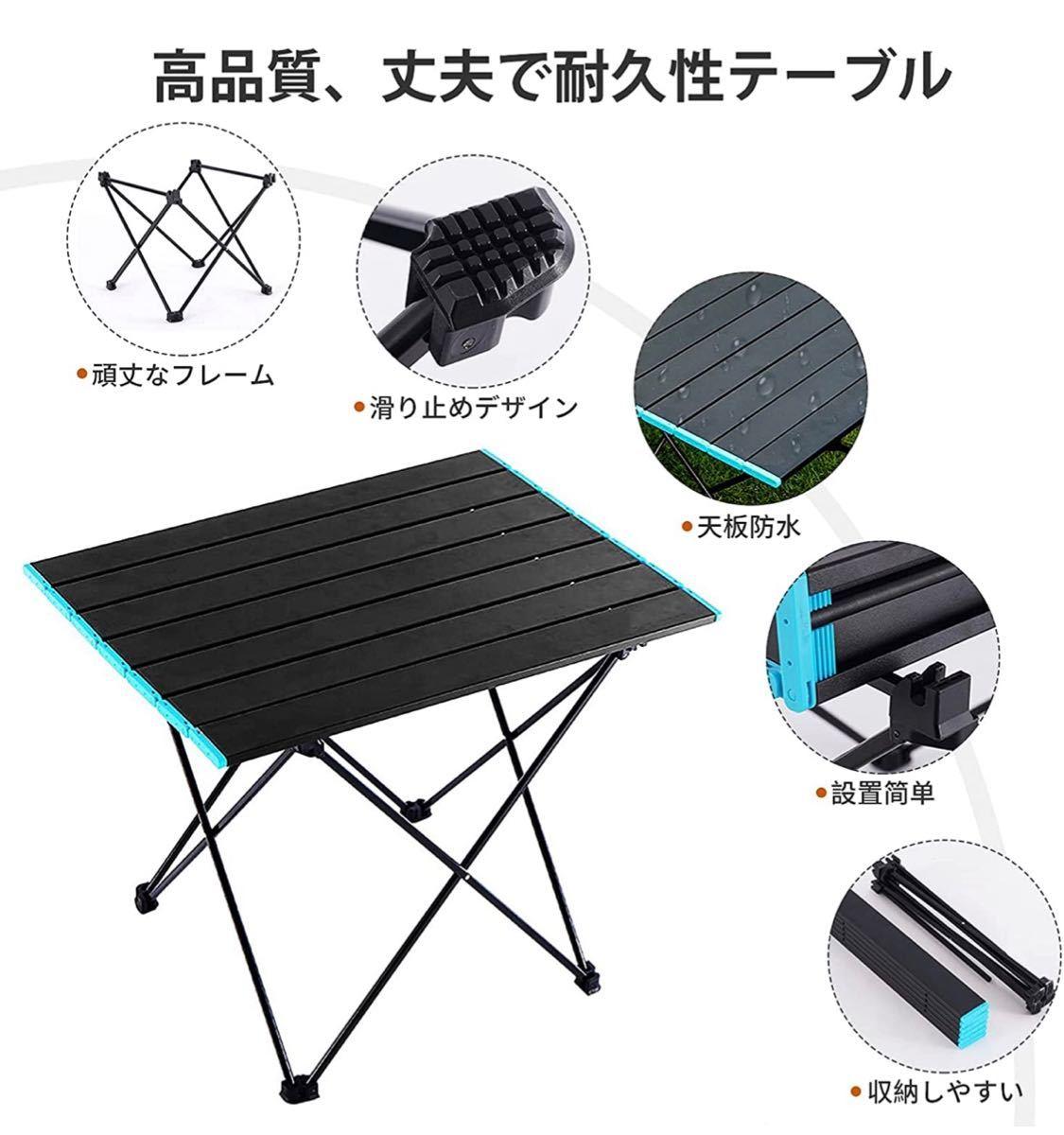 アウトドアテーブル キャンプテーブル 折畳テーブル チェアセット アルミ製 折りたたみ式 コンパクト ロールテーブル 超軽量