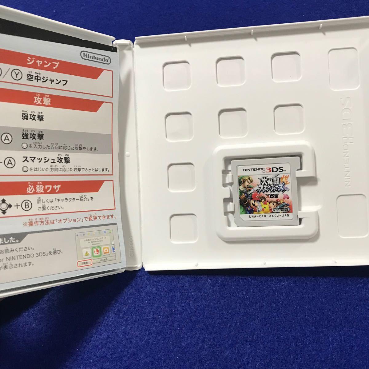 大乱闘スマッシュブラザーズ for Nintendo 3DS 3DS
