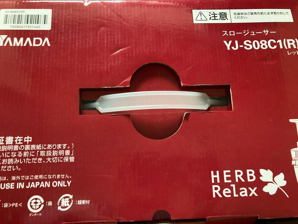 未使用 ヤマダ電機 スロージューサー YJ-S08C1 HERBRelax 低速圧縮絞り シャーベット作り
