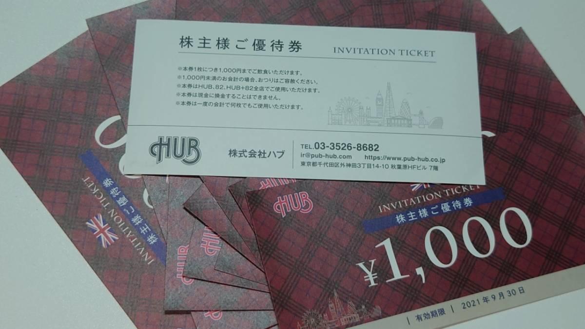【期限注意9/30まで】HUB ハブ 株主優待券 1万円分(1000円券10枚) 送料込_画像1