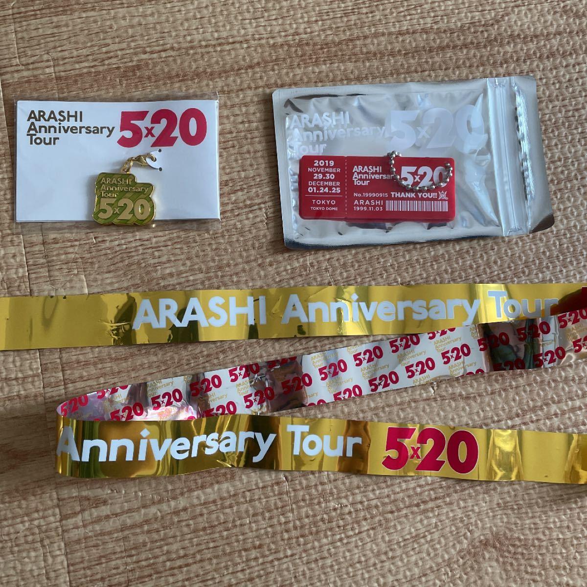嵐 ARASHI Anniversary Tour 5×20 グッズ 銀テープ