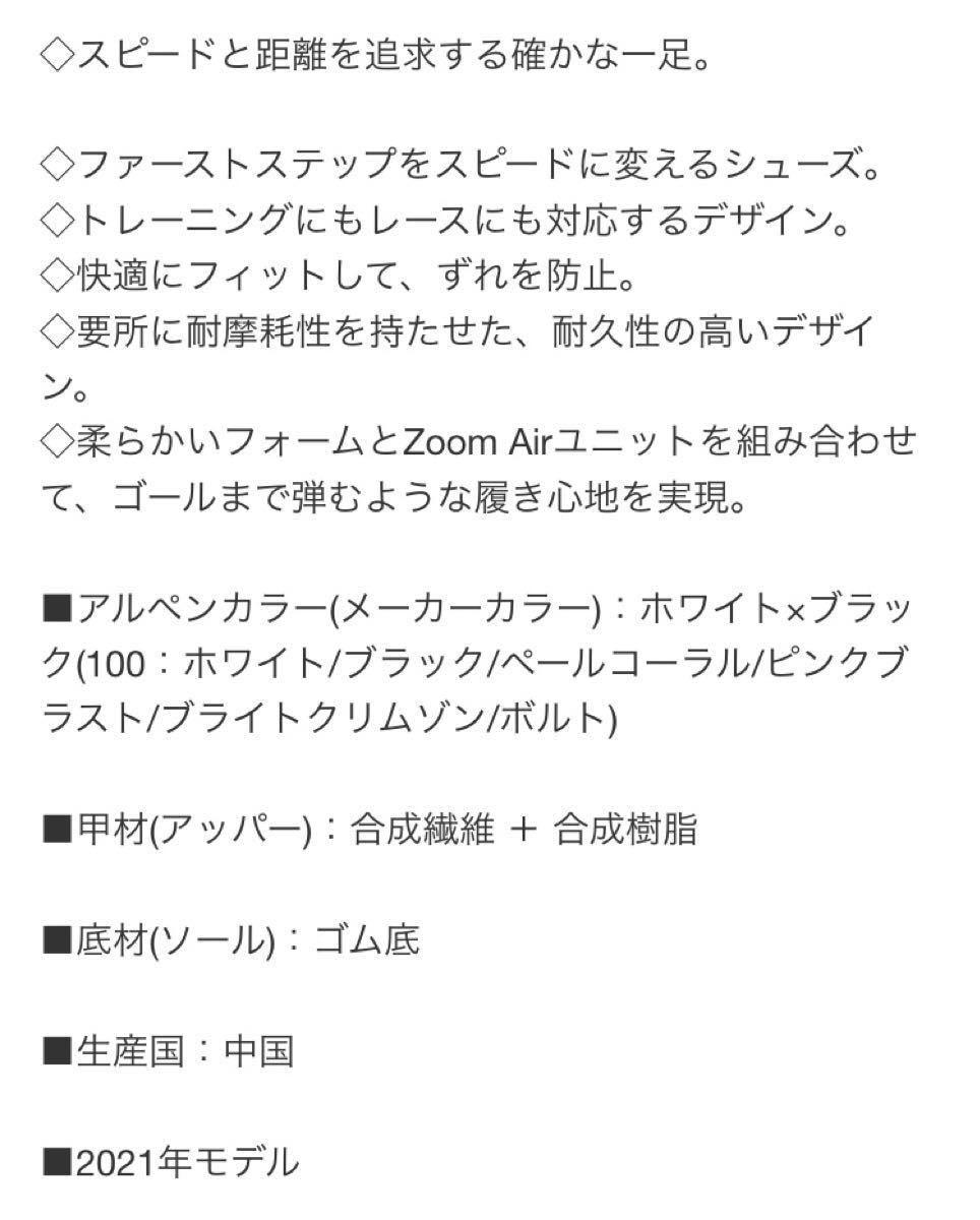 ナイキ エア ズーム ライバル フライ 3 陸上 ランニングシューズ ホワイト×ブラック NIKE 25.0cm  新品未使用