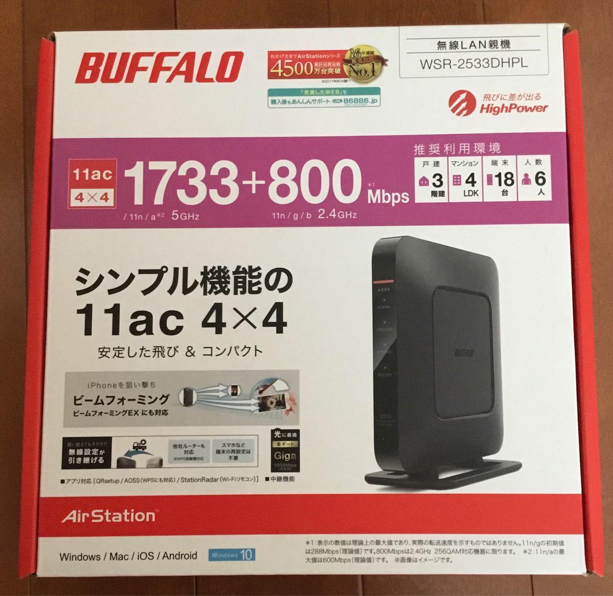 BUFFALO無線LAN 親機