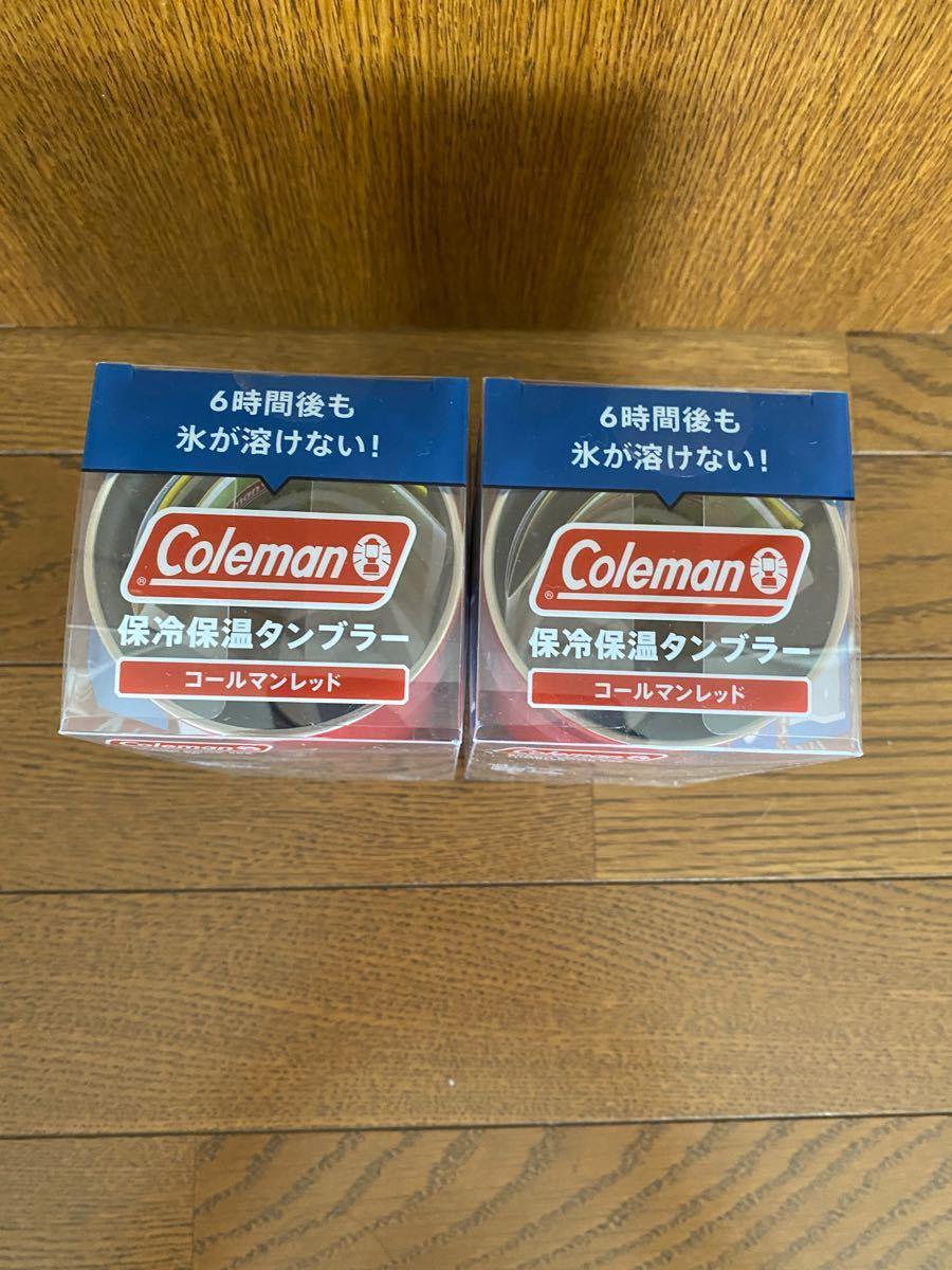 コールマン Coleman 真空断熱タンブラー コールマンレッド 2個セット セブンイレブン限定