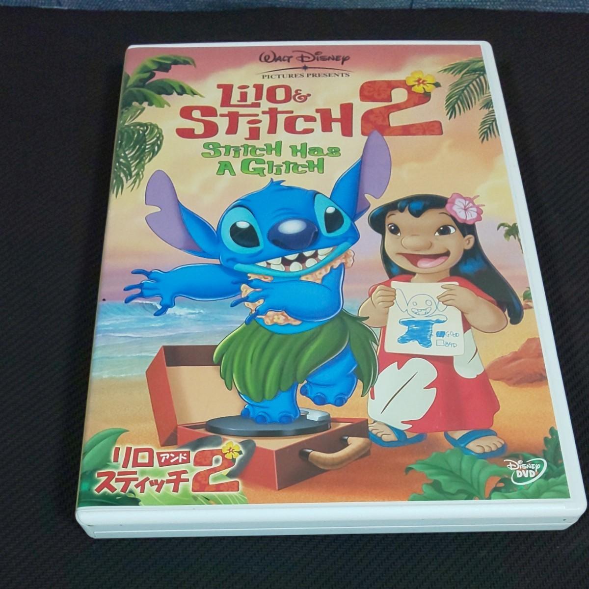 ディズニー DVD  リロ&スティッチ2