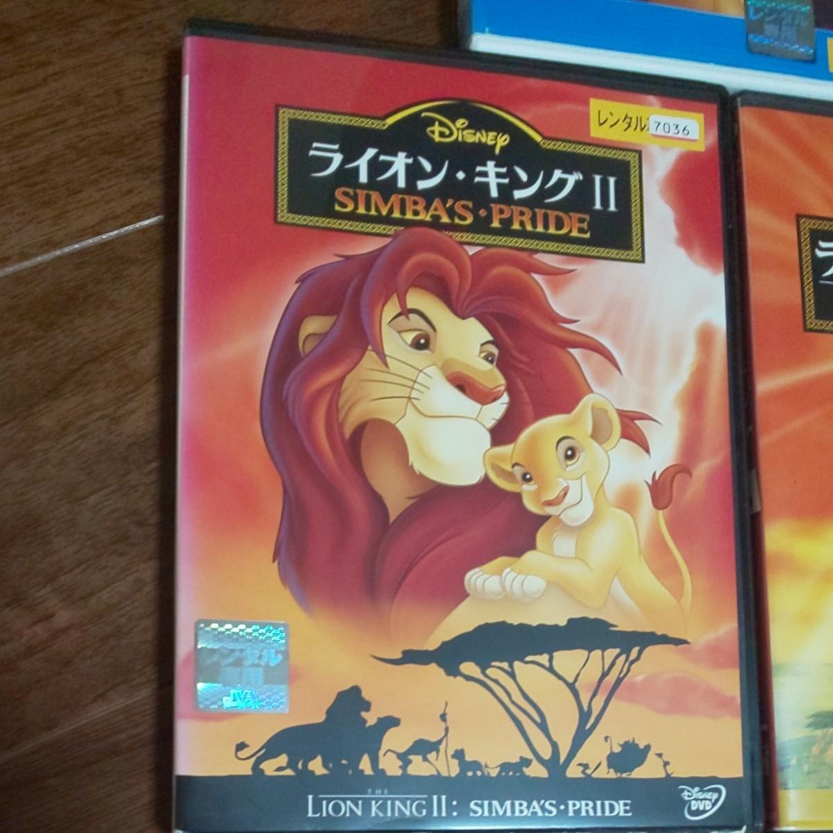 DVD ディズニー ライオンキング Disney ライオン・キング ライオンキング3 ディズニーDVD