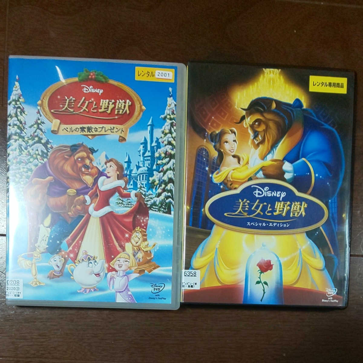 DVD ディズニー  美女と野獣