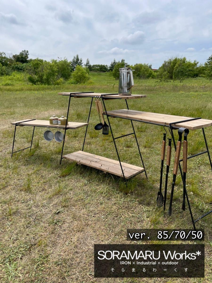 鉄脚のみ 吊り下げキッチンシェルフ アイアンラック/アイアンレッグ キャンプ アウトドア アイアンテーブル