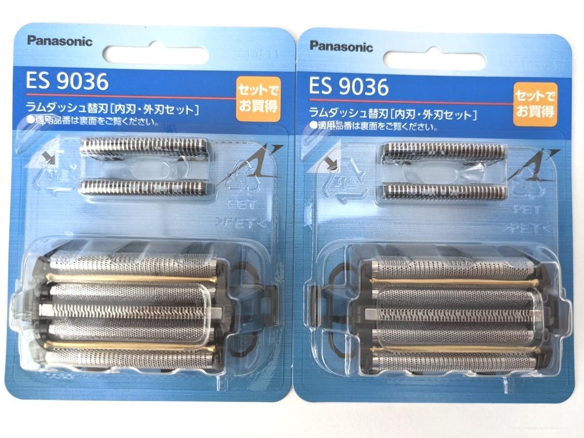 ES9036     ラムダッシュ替刃 内刃・外刃セット 2個セット  パナソニック