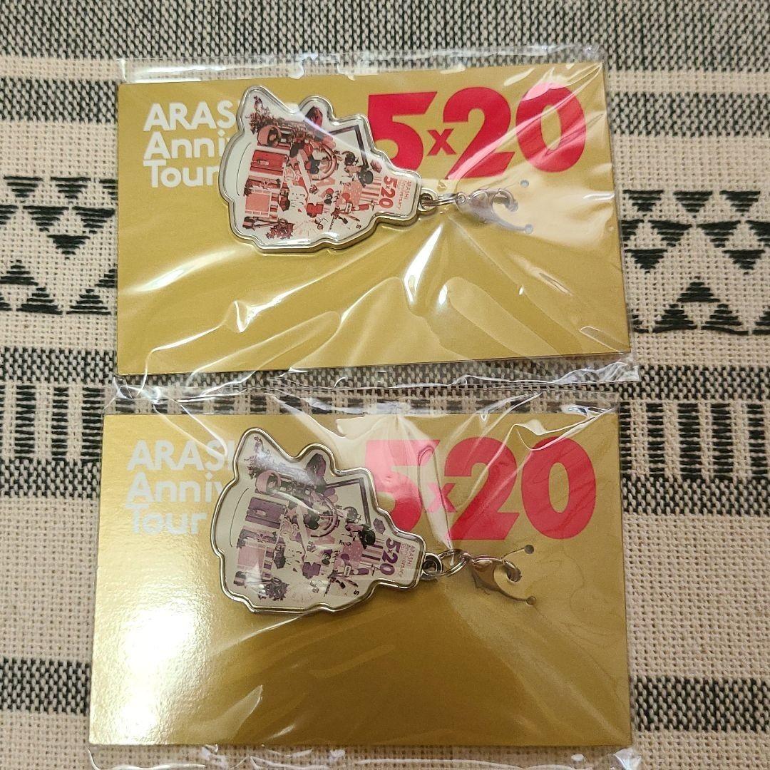 嵐5×20 TOUR 会場限定 チャーム 第2弾 ARASHI 名古屋 大阪
