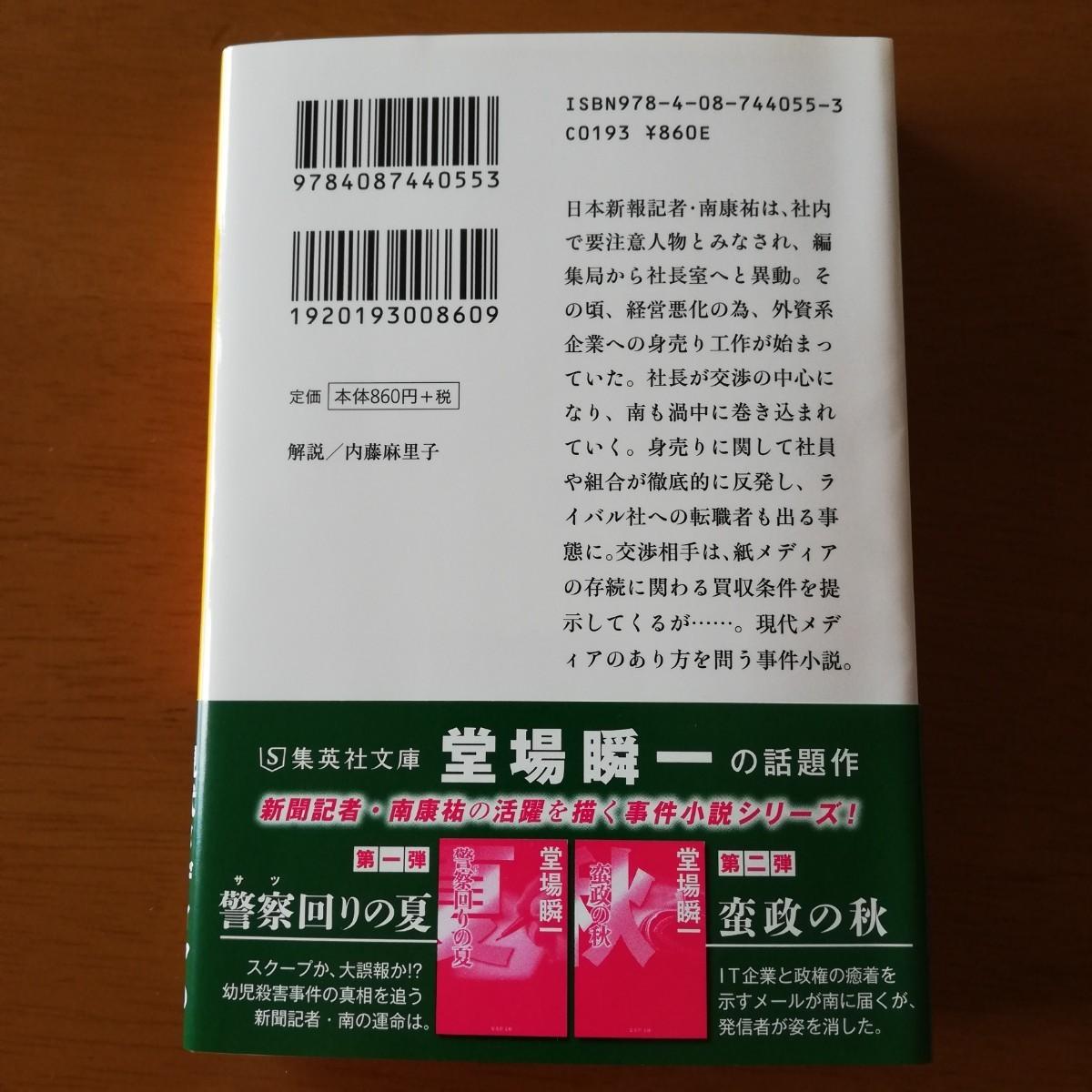 「社長室の冬」堂場瞬一  文庫本 集英社文庫