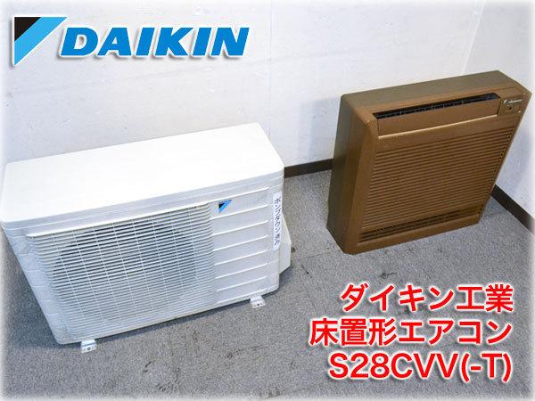 ダイキン工業 床置形エアコン S28CVV(-T) ブラウン色 主に10畳 単相200V 【安心取引】保証有_画像1