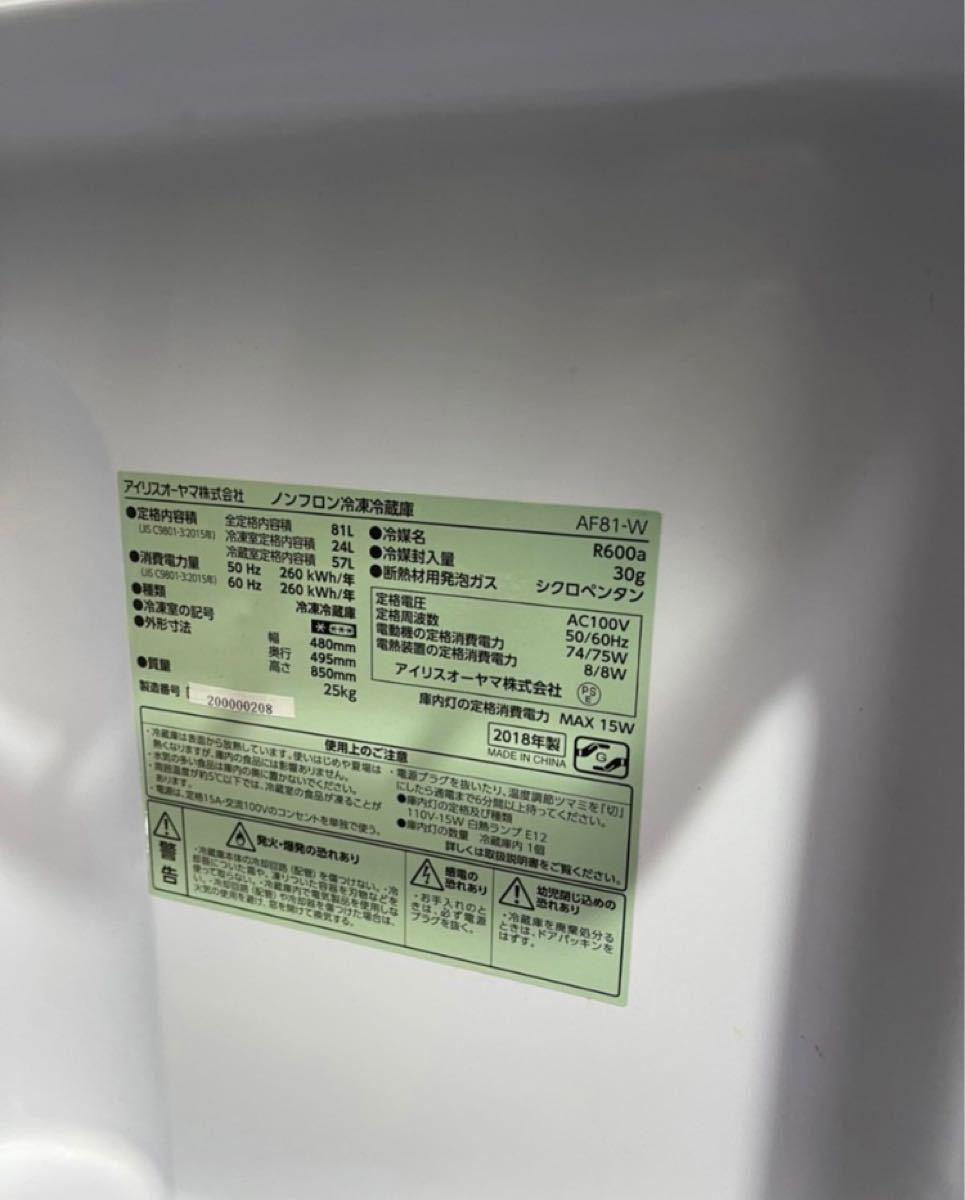 アイリスオーヤマ 2ドア冷凍冷蔵庫 AF81-W 81L 2018年製