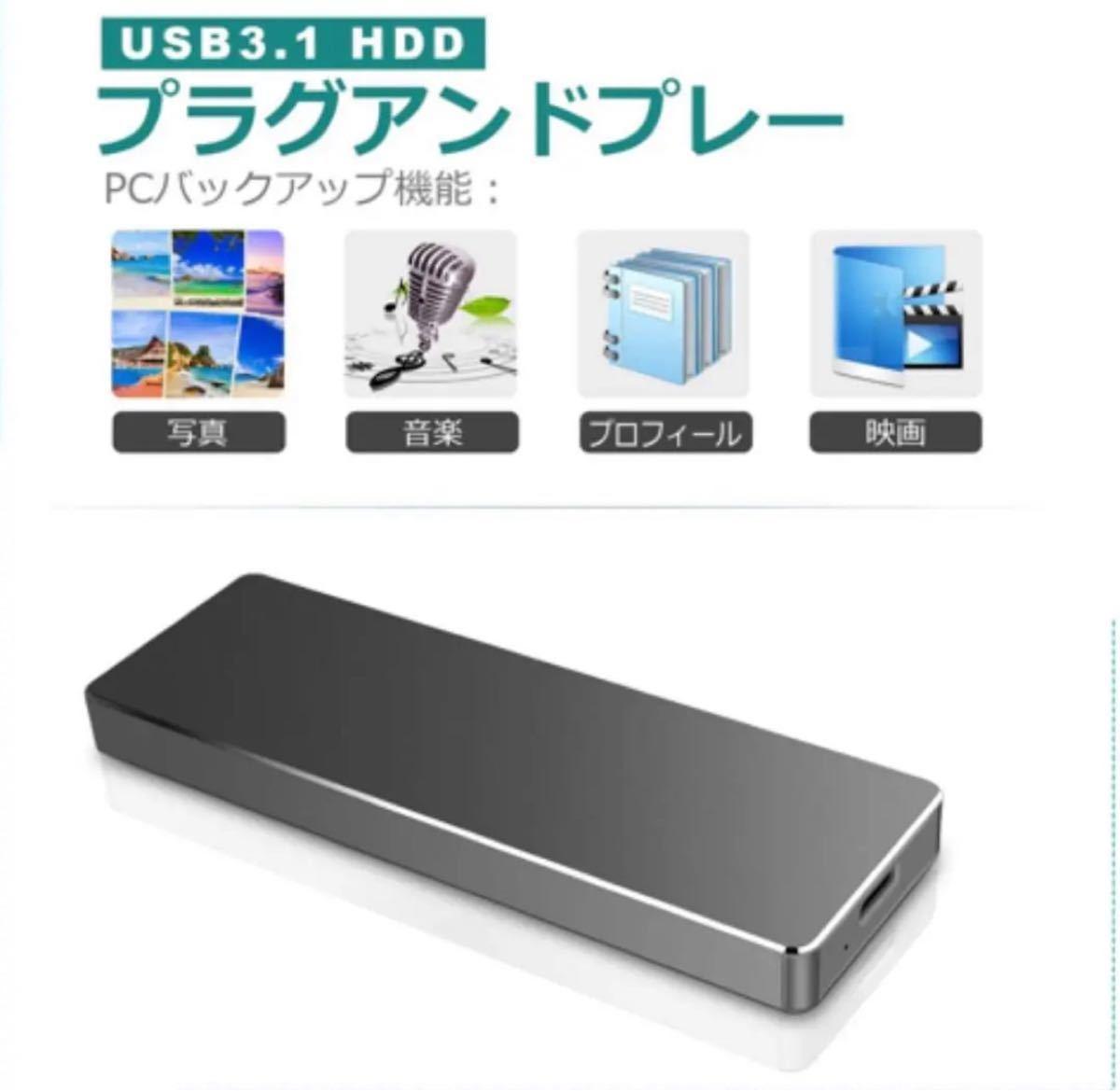 超薄型 ハードディスク 1TB 外付けHDD ポータブルHDD USB