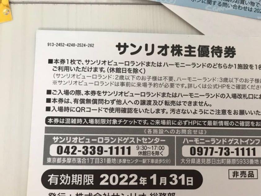 ★サンリオピューロランド株主優待券3枚とショップ割引券1000円分1枚_画像2