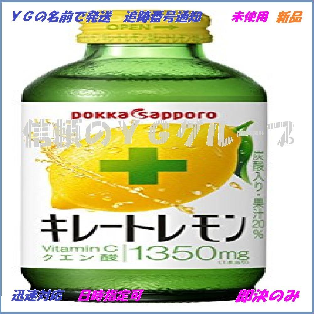 新品155ml×24本 ポッカサッポロ キレートレモン 155ml&times24本X4U8_画像1