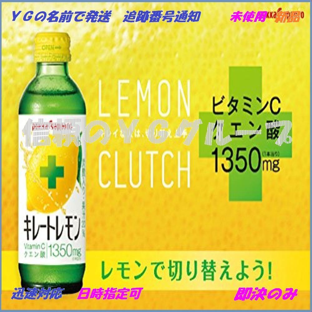 新品155ml×24本 ポッカサッポロ キレートレモン 155ml&times24本X4U8_画像3