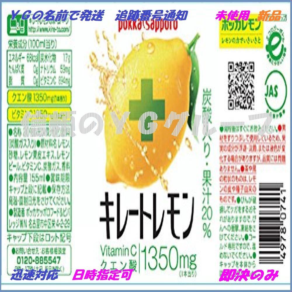 新品155ml×24本 ポッカサッポロ キレートレモン 155ml&times24本X4U8_画像2
