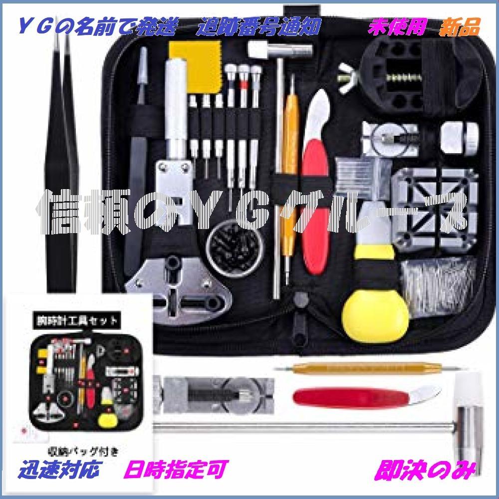 新品JTENG 腕時計工具セット 時計修理工具セット 電池交換 ベルト サイズ調整 ミニ精密ドライバーBHLC_画像1