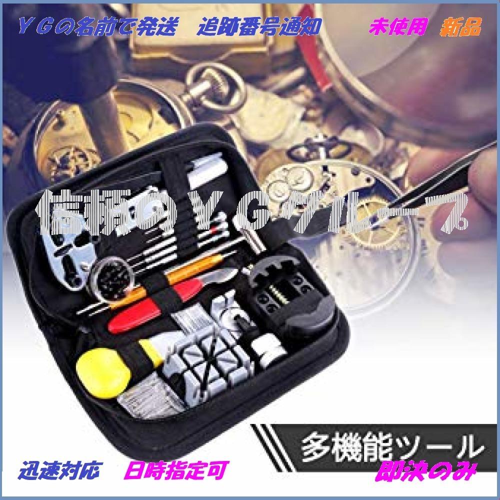 新品JTENG 腕時計工具セット 時計修理工具セット 電池交換 ベルト サイズ調整 ミニ精密ドライバーBHLC_画像7