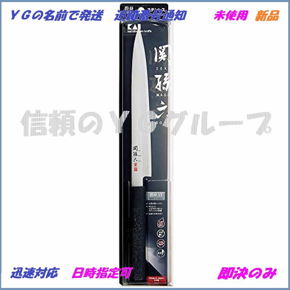新品貝印 KAI 刺身包丁 関孫六 碧寿 ステンレス 210mm 日本製 AK5076BTQN_画像6