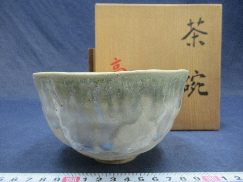 D0571 一宋造 京焼 流し釉 茶碗 抹茶碗 茶器 茶道具