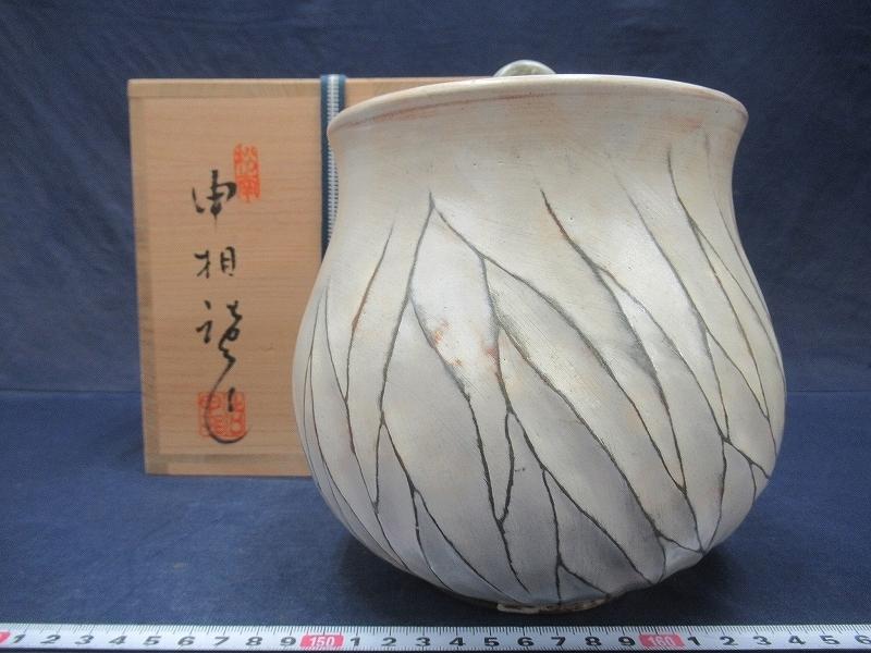 D0562 申相浩 松南 粉引 水指 共蓋 茶道具 共箱