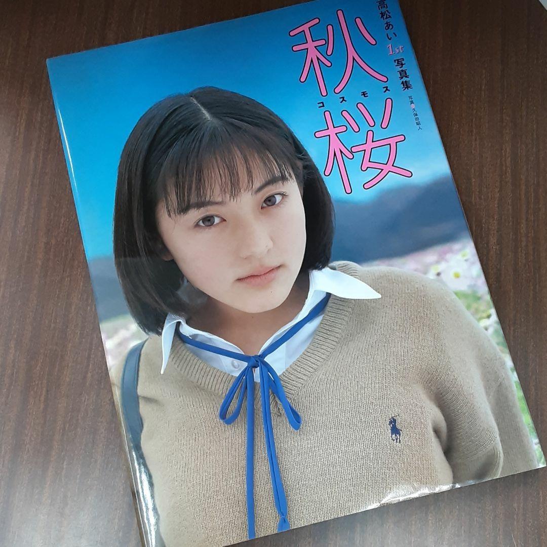 写真集 高松あい 1st 写真集 秋桜 コスモス