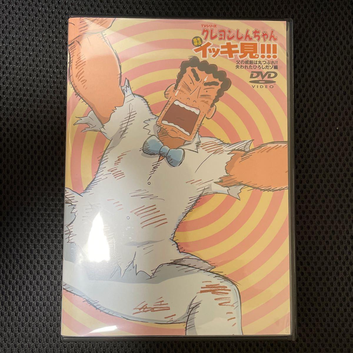 クレヨンしんちゃん  イッキ見 DVD 父の威厳は丸潰れ失われたヒロシだゾ編